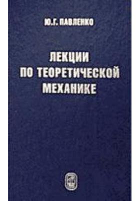 Лекции по теоретической механике: учебник