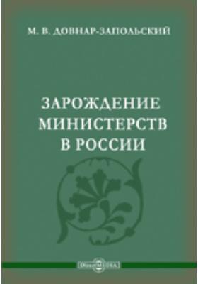 Зарождение министерств в России