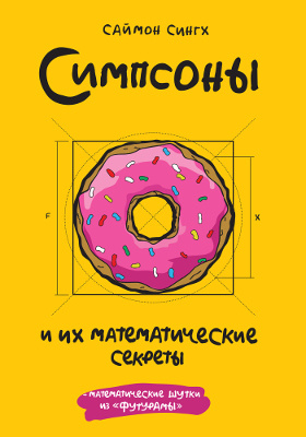Симпсоны и их математические секреты: научно-популярное издание