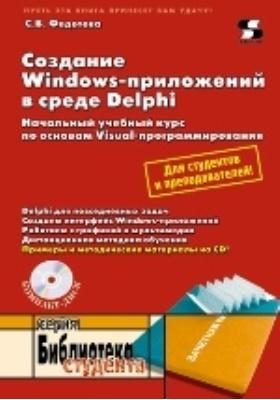 Создание Windows-приложений в среде Delphi. Начальный учебный курс по основам Visual-программирования