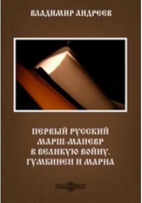 Первый русский марш-маневр в Великую войну. Гумбинен и Марна