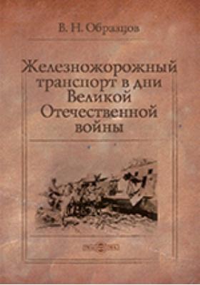 Железнодорожный транспорт в дни Великой Отечественной войны