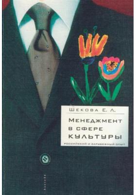 Менеджмент в сфере культуры : Российский и зарубежный опыт