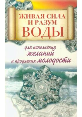 Живая сила и разум воды для исполнения желаний и продления молодости