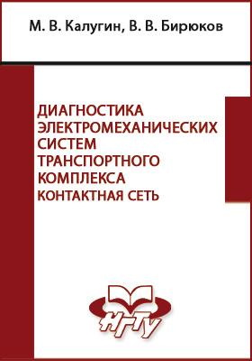 Диагностика электромеханических систем транспортного комплекса : контактная сеть: учебное пособие
