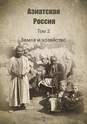 Азиатская Россия: научно-популярное издание. Т. II. Земля и хозяйство