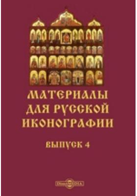 Материалы для русской иконографии. Вып. 4