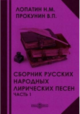 Сборник русских народных лирических песен: художественная литература, Ч. 1