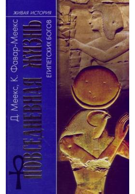 Повседневная жизнь египетских богов = Les dieux ?gyptiens
