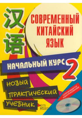 Современный китайский язык. Начальный курс. В 2-х томах. Том 2