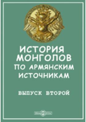 История монголов по армянским источникам. Вып. 2. Из истории Киракоса Гандзакеци