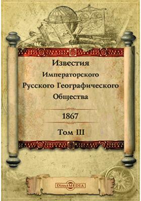 Известия Императорского Русского географического общества. 1867. Т. 3