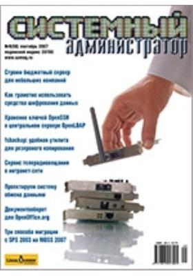 Системный администратор: журнал. 2007. № 9 (58)
