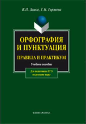 Орфография и пунктуация. Правила и практикум: учебное пособие для подготовки к ЕГЭ