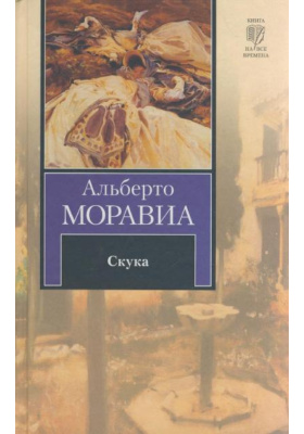 Скука = La Noia : Роман