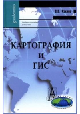 Картография и ГИС: учебное пособие для вузов