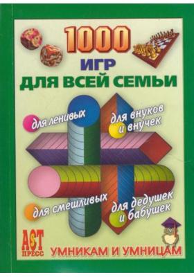 1000 игр для всей семьи