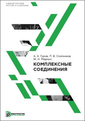 Комплексные соединения : учебное пособие по курсу «Общая и неорганическая химия»: учебное пособие