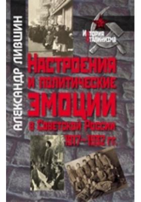 Настроения и политические эмоции в Советской России:1917–1932 гг