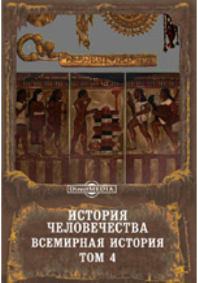 История человечества. Всемирная история: научно-популярное издание. Т. 4. Средиземное море и страны по побережьям