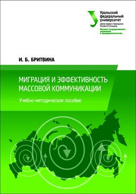 Миграция и эффективность массовой коммуникации: учебно-методическое пособие