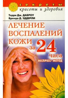 Лечение воспалений кожи за 24 часа = The Acne Cure
