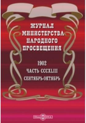 Журнал Министерства Народного Просвещения: журнал. 1902. Сентябрь-октябрь, Ч. 343