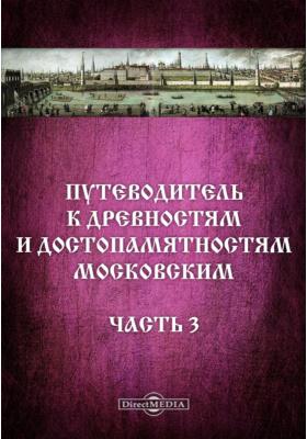 Путеводитель к древностям и достопамятностям московским, Ч. 3