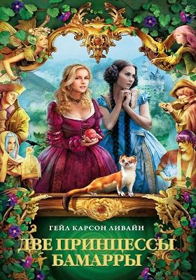 Две принцессы Бамарры: роман