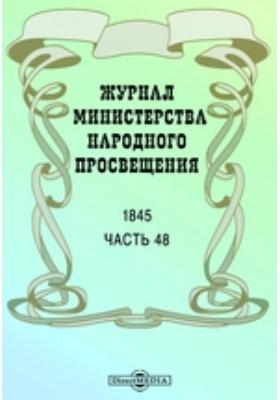 Журнал Министерства Народного Просвещения. 1845, Ч. 48