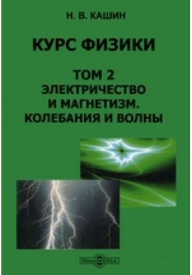Курс физики Колебания и волны. Т. 2. Электричество и магнетизм
