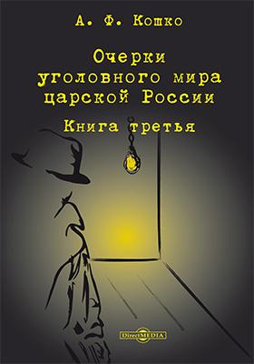Очерки уголовного мира царской России: художественная литература. Кн. 3