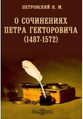 О сочинениях Петра Гекторовича (1487-1572)