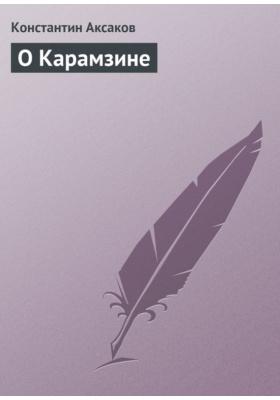 О Карамзине