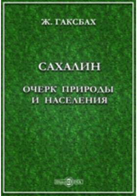 Сахалин. Очерк природы и населения