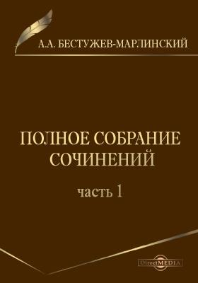 Полное собрание сочинений: художественная литература, Ч. 1