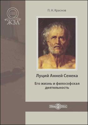 Луций Анней Сенека. Его жизнь и философская деятельность: документально-художественная литература