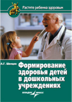 Формирование здоровья детей в дошкольных учреждениях