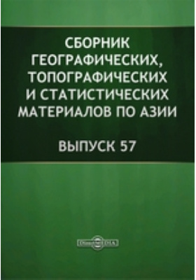 Сборник географических, топографических и статистических материалов по Азии. 1894. Вып. 57