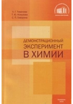 Демонстрационный эксперимент в химии: учебное пособие