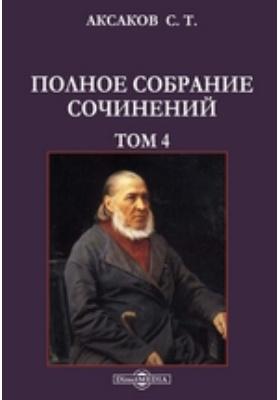 Полное собрание сочинений: сборник. Т. 4