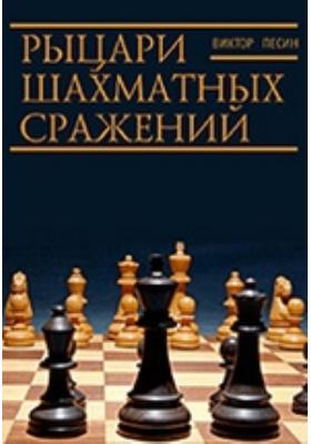 Рыцари шахматных сражений