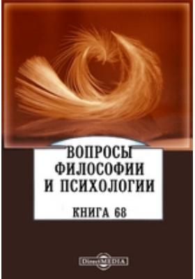 Вопросы философии и психологии. 1903. Книга 68