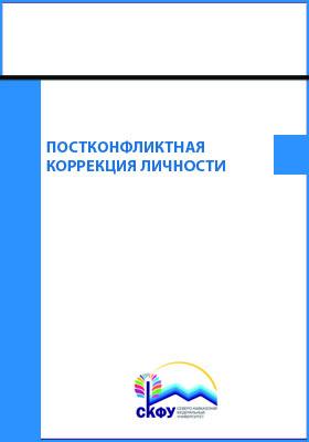 Постконфликтная коррекция личности: учебно-методическое пособие