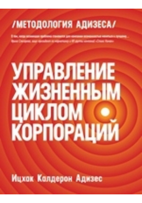 Управление жизненным циклом корпораций. Managing corporate lifecycles