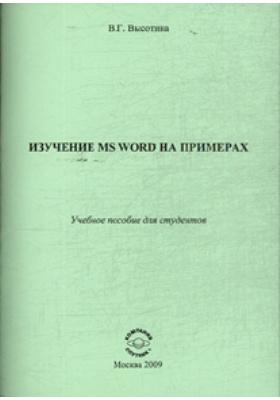 Изучение MS Word на примерах : Учебное пособие для студентов вуза
