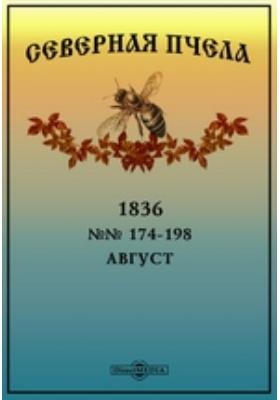Северная пчела. 1836. №№ 174-198, Август