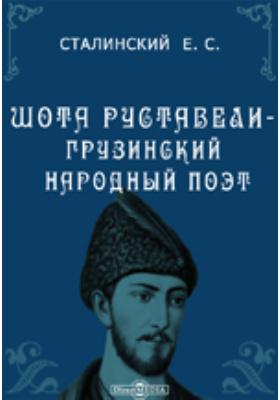 Шота Руставели- грузинский народный поэт
