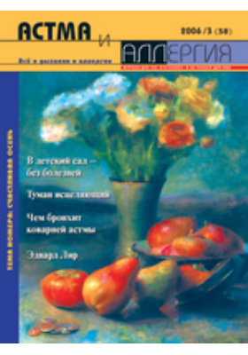 Астма и Аллергия: журнал. 2006. № 3