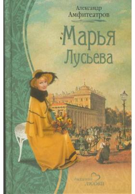 Марья Лусьева : Роман